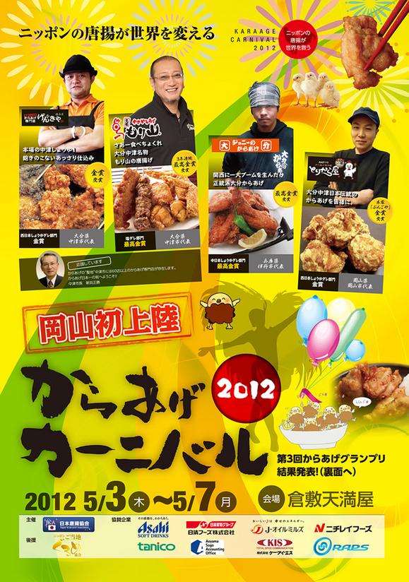 2012okayama.jpg