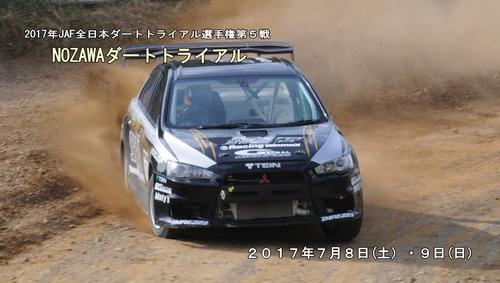 NOZAWA2017.jpg